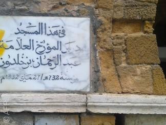 العلامة ابن خلدون تونسي أم مصري؟