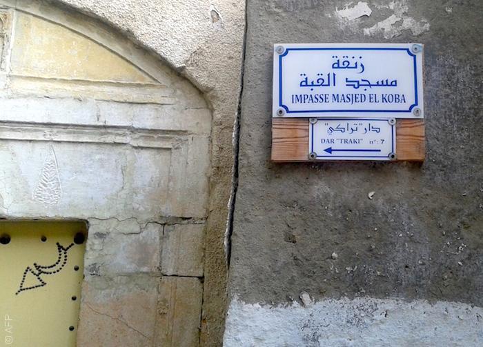 العلامة ابن خلدون - مسجد القبة
