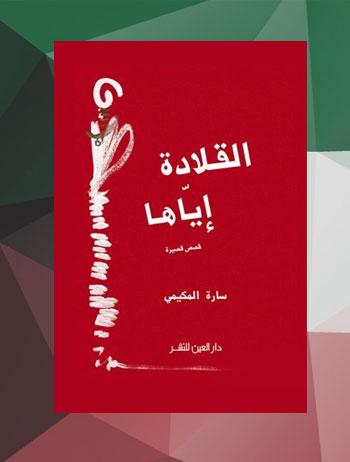 روايات كويتية - روايات عن الكويت - القلادة إياها