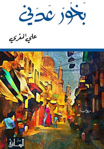 الثقافة في اليمن والرواية اليمنية - رواية بخور عدني