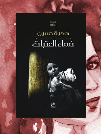 نساء الروايات - روايات يبدأ عنوانها بكلمة نساء - نساء العتبات