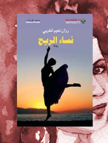 نساء الروايات - روايات يبدأ عنوانها بكلمة نساء - نساء الريح