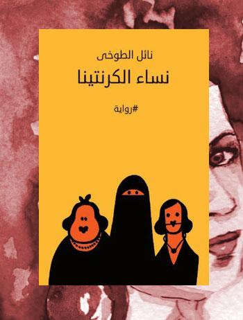 نساء الروايات - روايات يبدأ عنوانها بكلمة نساء - نساء الكرنتينا