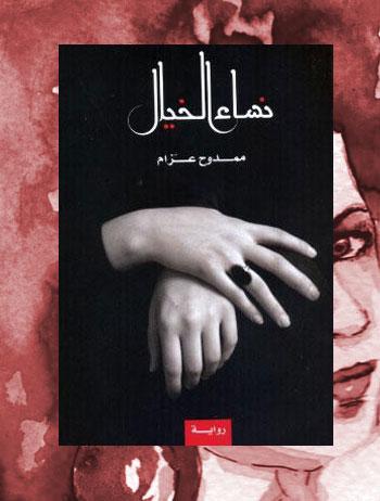 نساء الروايات - روايات يبدأ عنوانها بكلمة نساء - نساء الخيال