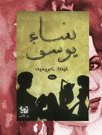 نساء الروايات - روايات يبدأ عنوانها بكلمة نساء - نساء يوسف