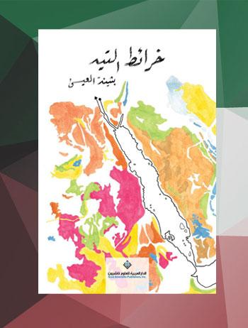 روايات كويتية - روايات عن الكويت - خرائط التيه