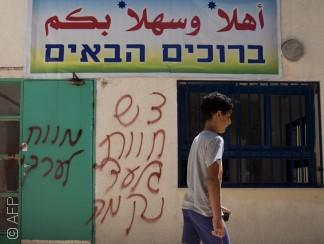 عنصرية إسرائيل ضدّ عرب الـ48 في 8 نقاط