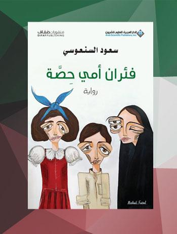 روايات كويتية - روايات عن الكويت - فئران أمي حصّة