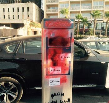 الحراك المدني اللبناني - 3 سبتمبر