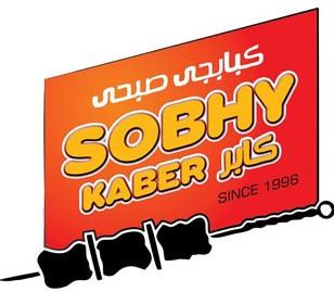 افضل مطاعم القاهرة - مطاعم شعبية في القاهرة ينصحنا بها عمرو حلمي - كبابجي