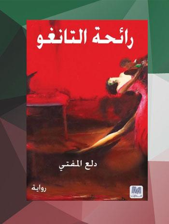 روايات كويتية - روايات عن الكويت - رائحة التانغو