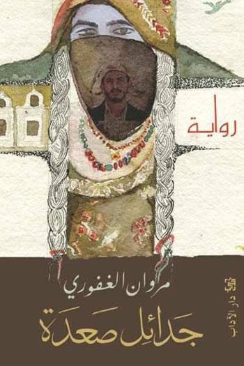 الثقافة في اليمن والرواية اليمنية - رواية جدائل صعدة