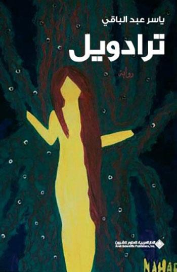الثقافة في اليمن والرواية اليمنية - رواية ترادويل