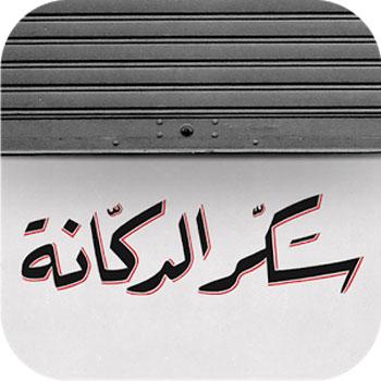 تطبيقات الحياة في بيروت - سكر الدكانة