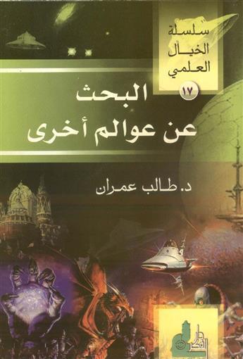 أدب الخيال العلمي العربي - البحث عن عوالم أخرى