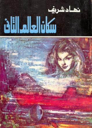 أدب الخيال العلمي العربي - سكان العالم الثاني
