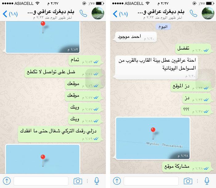 شباب عراقيون يعملون على إنقاذ المهاجرين عبر البحر من الموت - واتساب