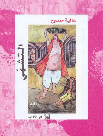 Al-Tashahi