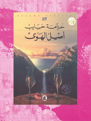 كتاب حكاية حب pdf