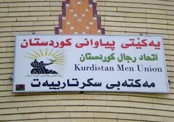 عنف النساء في كردستان .. الرجال في كردستان يشكون من عنف النساء