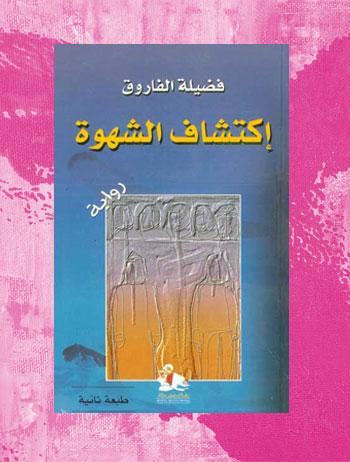 Iktishaf-al-Shahwa