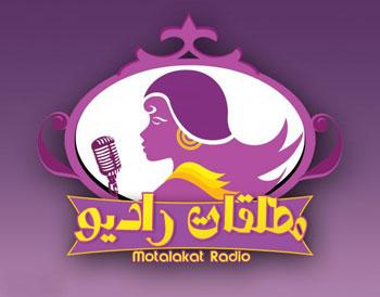 شعار إذاعة مطلقات راديو