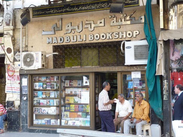 مقاصد المثقفين في العالم العربي - اماكن المثقفين العرب الخاصة - وسط المدينة القاهرة