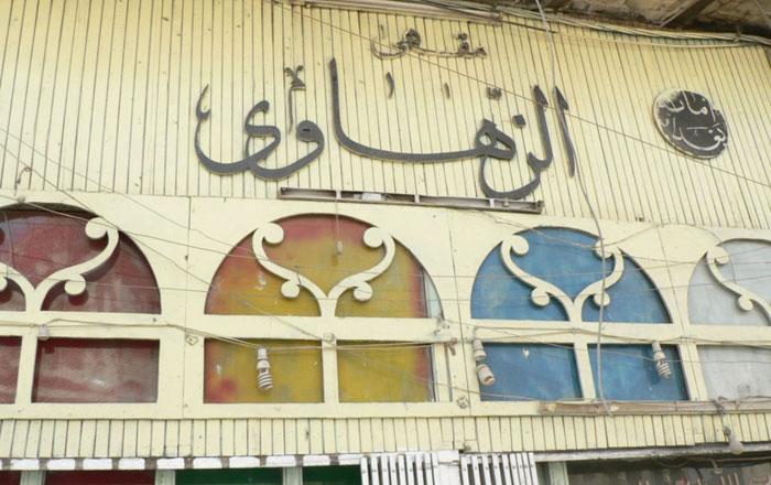 التراث البغدادي .. تراث بغداد يندثر على مرأى من أهلها - صورة 4