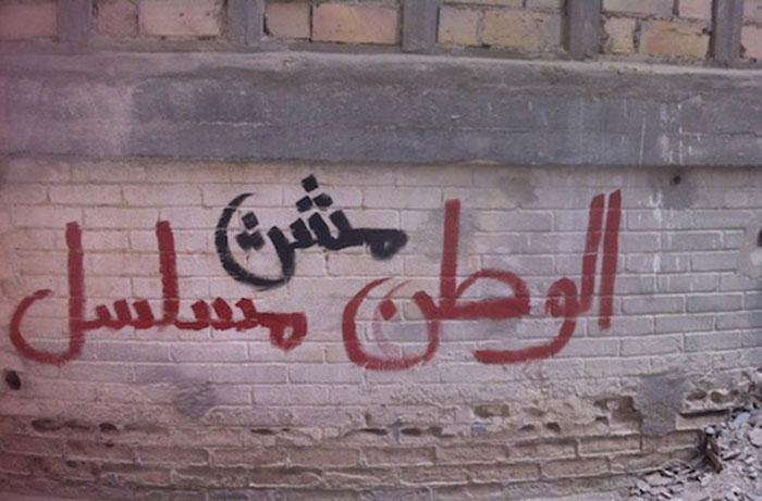 فنانون عرب يخترقون مسلسل Homeland الأميركي - الوطن مش مسلسل