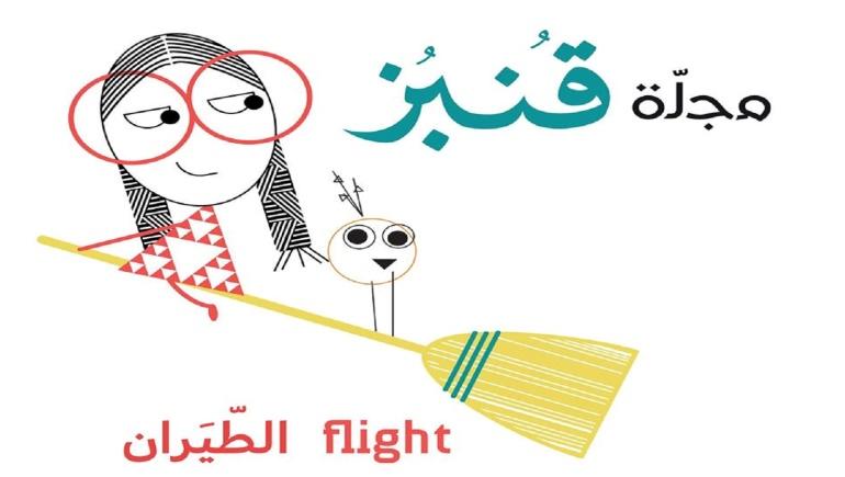 معرض بيروت للكتاب - الأطفال