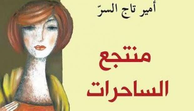 معرض بيروت للكتاب - منتجع الساحرات