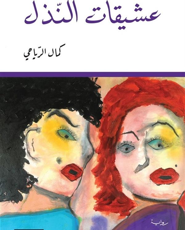معرض بيروت للكتاب - عشيقات النذل