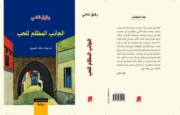 معرض بيروت للكتاب - الروايات المترجمة