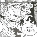 مصر، حين يساق الخيال إلى المحاكمة