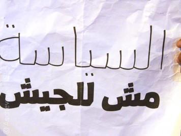العسكر يتغلغل في كل مفاصل السلطة المصرية