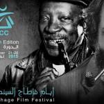 """قرطاج السينمائي يفتح """"شبابيك الجنة"""" بحضور أحد مؤسسي """"بينك فلويد"""""""