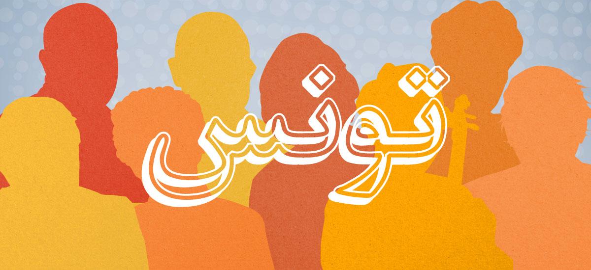 أبرز الفاعلين في المشهد الثقافي التونسي