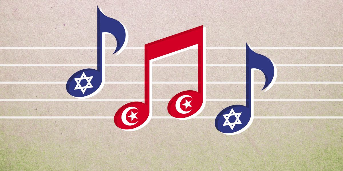 الموسيقى التونسية واليهود: سيرة مختصرة من الجذور إلى محاولات التطبيع