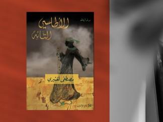 """""""الأطلسي التائه"""" سيرة حياة واحد من أشهر رجال التصوف في المغرب"""