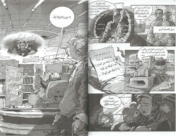"""محاكمة الكتاب في مصر - من رواية """"استخدام الحياة"""""""