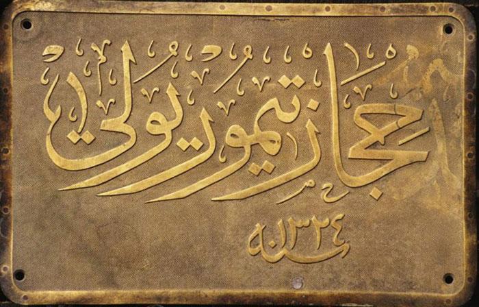 سكة حديد الحجاز - صورة 2