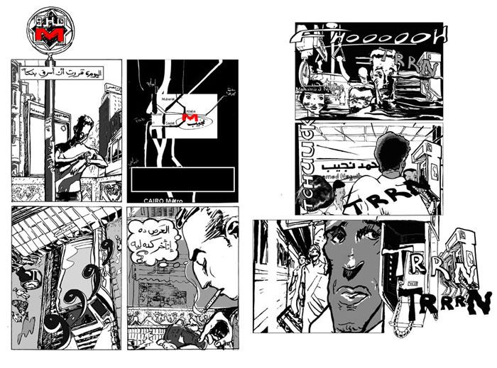 محاكمة الكتاب في مصر - من رواية مترو