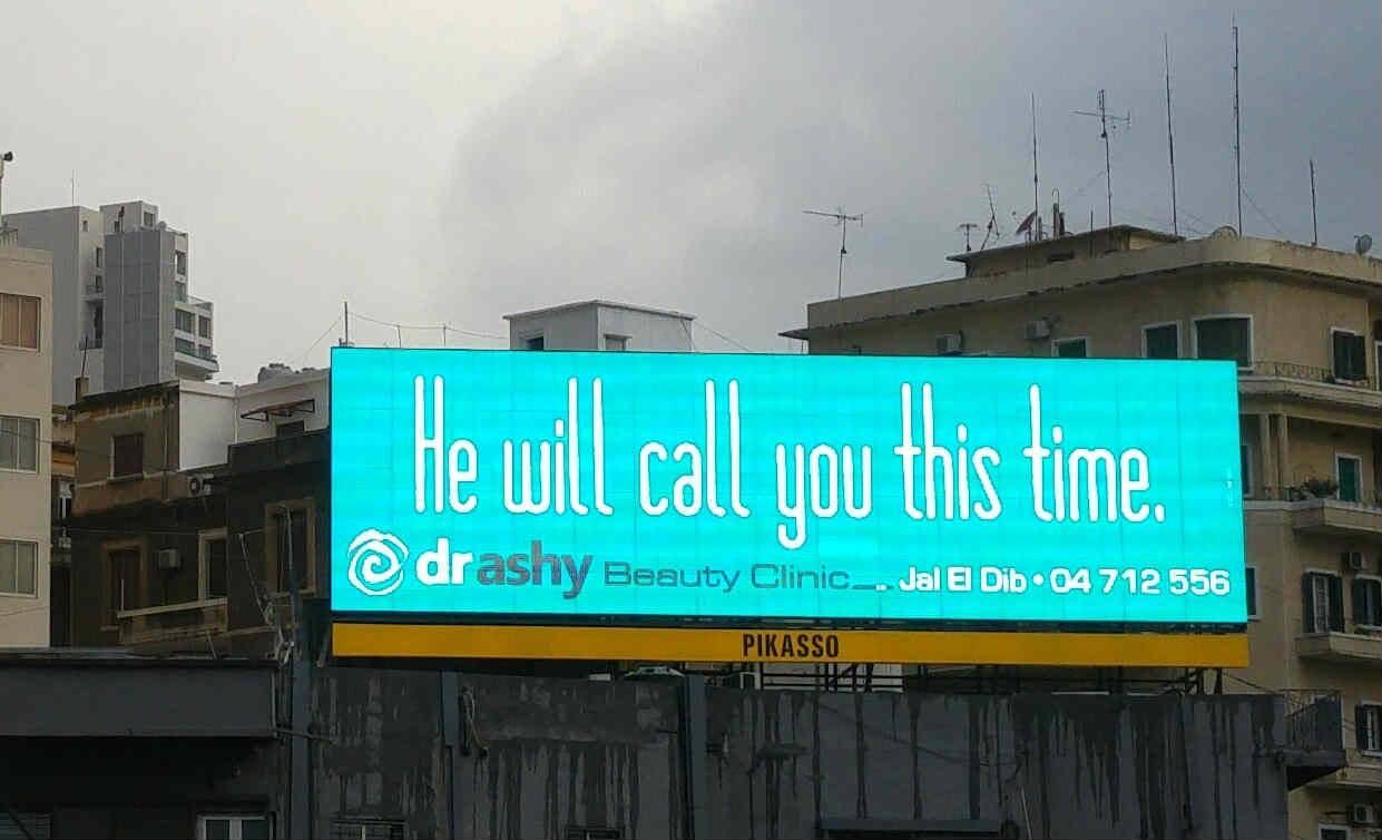 الإعلانات في لبنان - التجميل سبيلاً للرجال