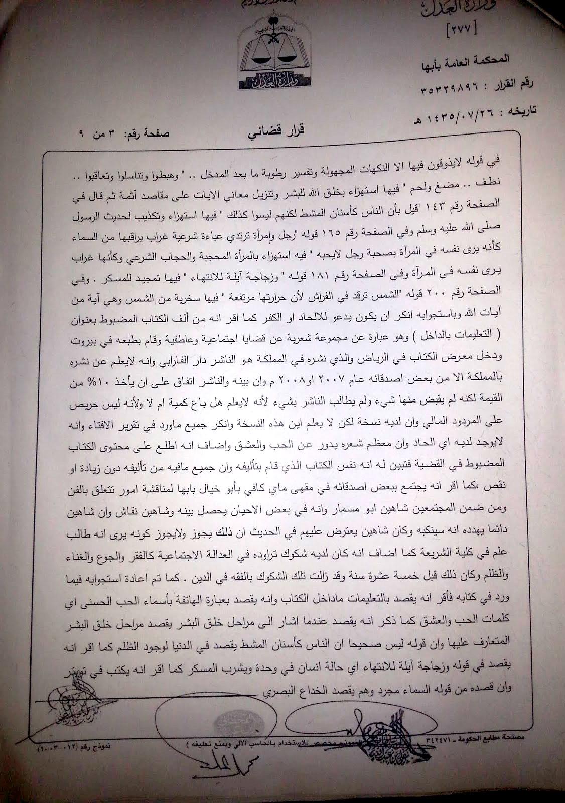الشاعر أشرف فياض - 3