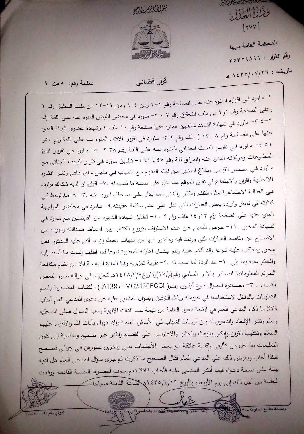 الشاعر أشرف فياض - 5