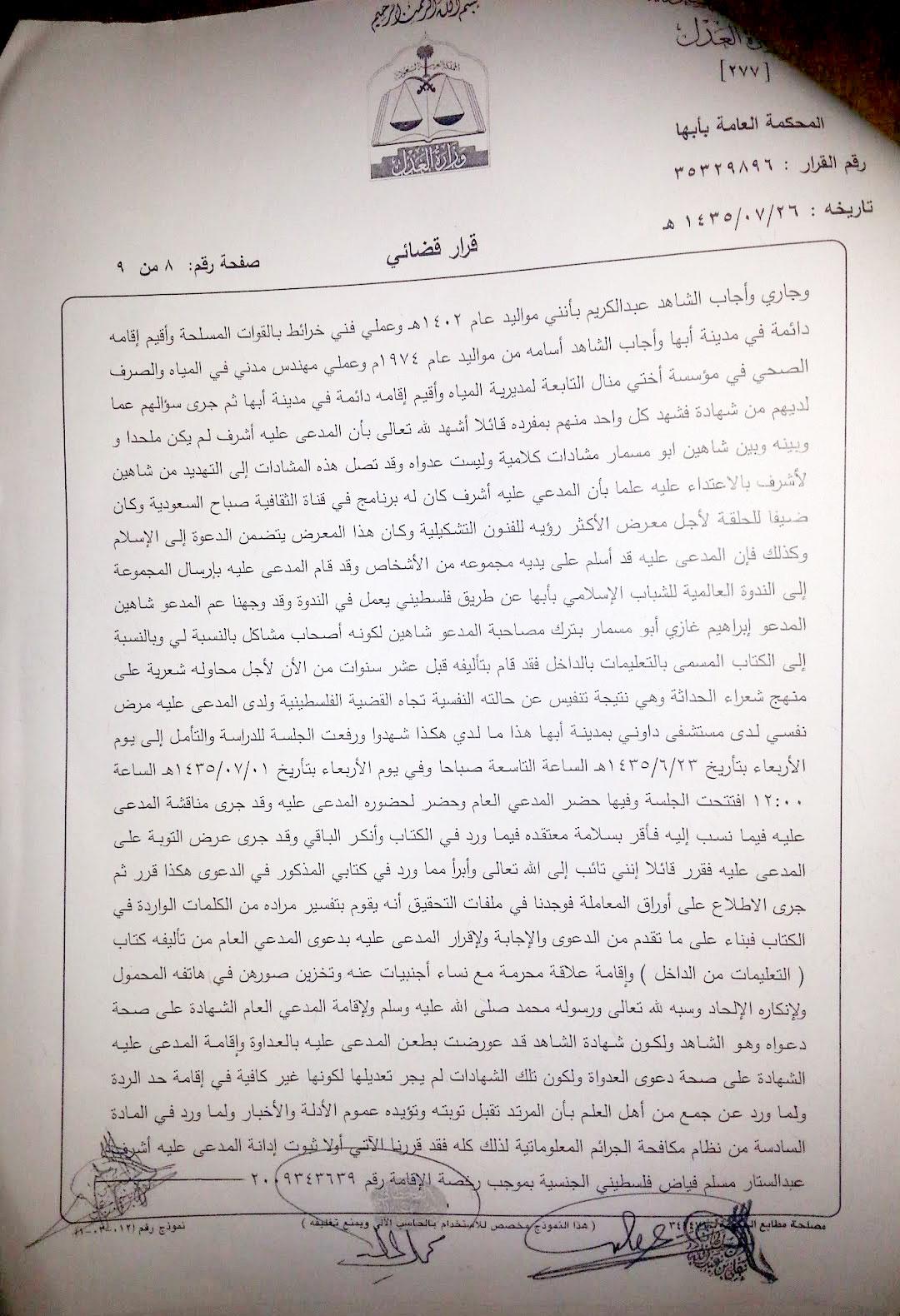 الشاعر أشرف فياض - 8