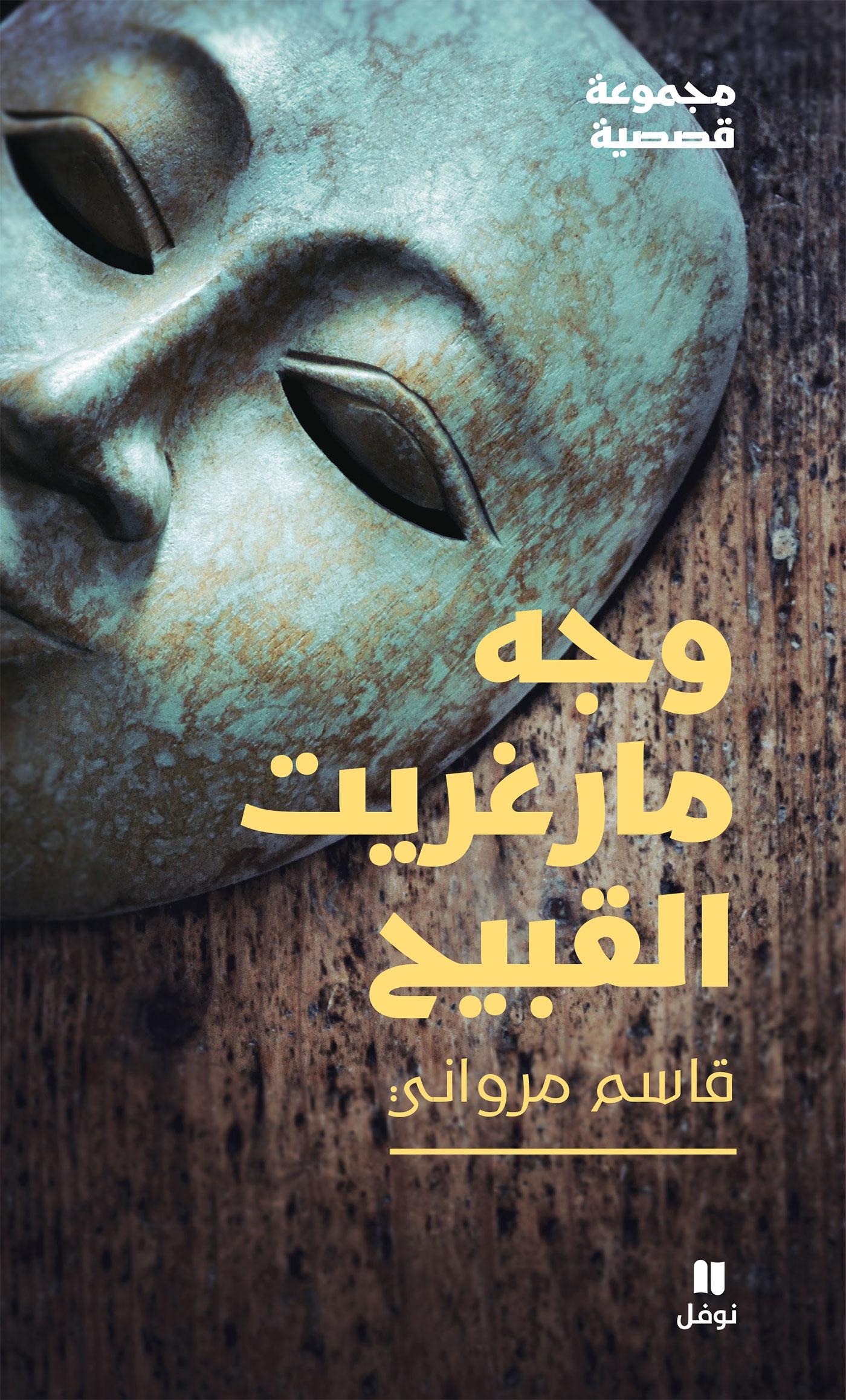 كتاب وجه مارغريت القبيح - قصة قصيرة من كتاب وجه مارغريت القبيح