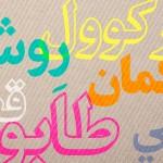 العربية الجديدة؟