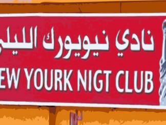 العرب لا يجيدون اللغة الإنجليزية