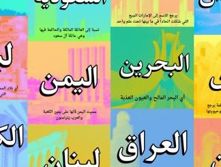 بالصور، من أين أتت أسماء الدول العربية؟